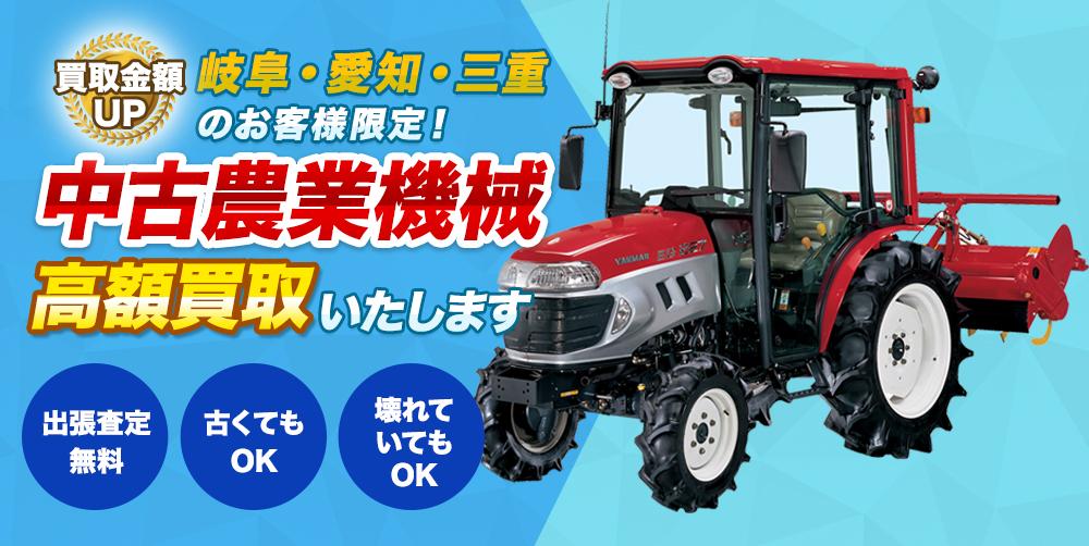 岐阜・愛知・三重限定 中古農業機械高額買取いたします
