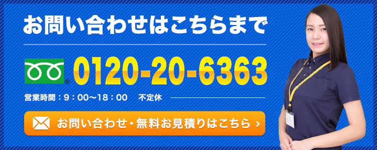 お問い合わせはこちらまで TEL:0120-20-6363