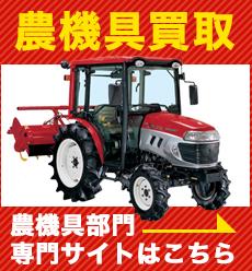 農機具買取
