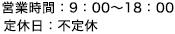 営業時間:9:00~18:00 定休日:不定休
