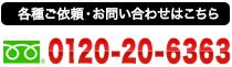TEL:0120-20-6363
