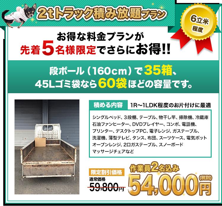 2tトラック積み放題プラン 段ボール(160cm)で35箱、45Lゴミ袋なら60袋ほどの容量です。 限定割引価格作業員2名込み54,000円