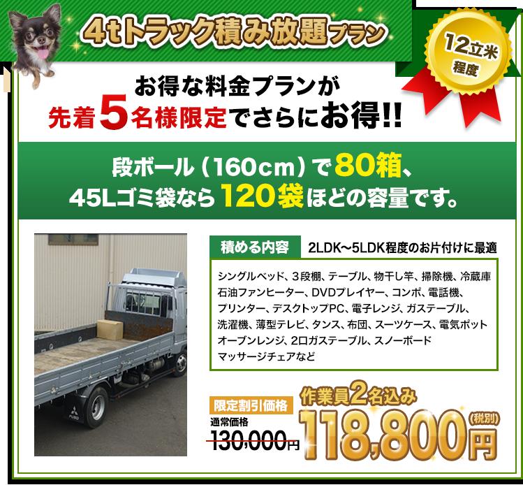 4tトラック積み放題プラン 段ボール(160cm)で80箱、45Lゴミ袋なら120袋ほどの容量です。 限定割引価格作業員2名込み118,800円