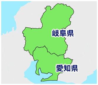 岐阜県・愛知県